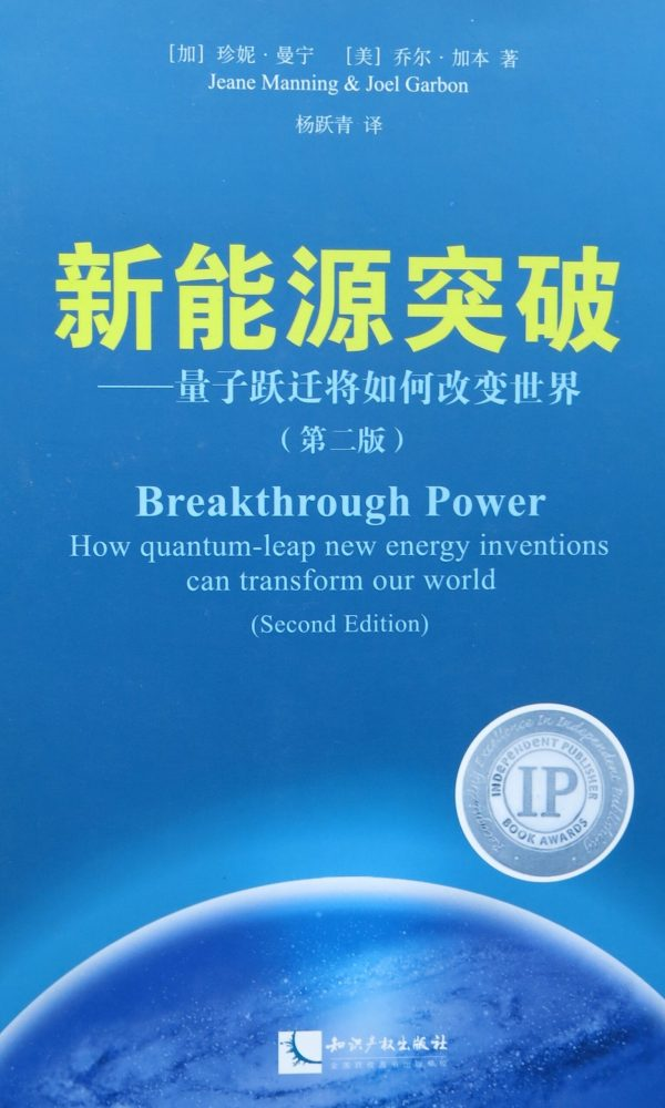 Chinese book of Breakthrough Power